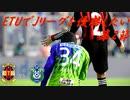 【実況】ETUでJリーグを優勝したい 第2節 VS湘南ベルマーレ 【GIANT KILLING】