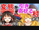 #4【ゆっくり実況】極限の砂漠でサバイバル【rimworld】リムワールド steam PCゲーム