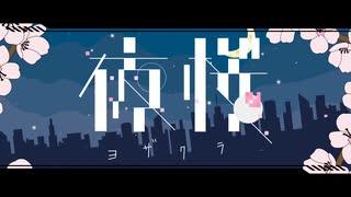 【歌ってみた】夜桜【NuRuN】