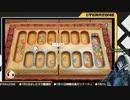 どんなゲームも最高難度で勝ててしまうアソビ大全の王【スロットカー/マンカラ/リバーシFinal】(ch限定)