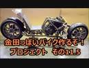 「AKIRAの金田っぽいバイク造るぞ!プロジェクト」その11.5