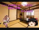 じゃじゃ馬桜姫とゆっくり霊夢の減量大作戦 002日目