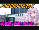 VOICEROIDと行く「北海道函館」旅行記#2