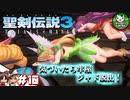 【聖剣伝説3 TRIALS of MANA】聖剣を巡るトライアングルストーリー #10 【ゆっくり実況】