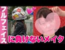 最強バイク女子メイク!