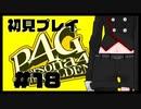 【P4G】今日めっちゃハイテンション#18【九条美耀 / Vtuber】