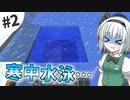 【Minecraft】氷河と雪とゆっくりと。#2【ゆっくり実況】