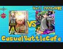 #ポケモン剣盾CBC Vol.1  vs たきお 【もちづき視点】
