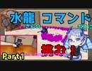 マイクラ,ゆっくり実況】水龍さんの鬼畜コマンドボスに挑む!Part1
