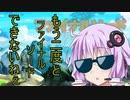 【ファイナルソード】神 ゲ ー ゼ ル ダ ソ ウ ル 2 【voiceroid実況プレイ】