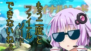 【ファイナルソード】神 ゲ ー ゼ ル ダ