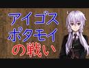 【3分戦史解説】アイゴスポタモイの戦い【VOICEROID解説】