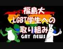 【ゲイニュース】福島大 LGBT学生への取り組み