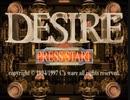 負け犬な腐人が『DESIRE(SS版)』を雑談プレイ。 Part.01(アル編01