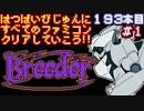 【ブリーダー】発売日順に全てのファミコンクリアしていこう!!【じゅんくりNo193_1】