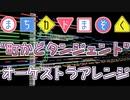 【まちカドまぞく】町かどタンジェント - オーケストラアレンジ[FULL]