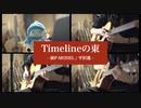 【Timelineの東】アコギで叩いてみた【平沢進 / 核P-MODEL】