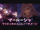 【キングダムハーツ3 Re Mind】リミカ「マールーシャ」戦【クリティカルモード/Lv1/ノーダメージ】
