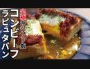 究極のジブリ飯アレンジ【コンビーフラピュタパン】