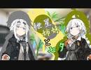 【VOICEROID劇場】紲星姉妹と七夕