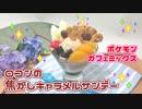 ロコンの焦がしキャラメルサンデー【ポケモンカフェミックス】