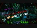 【Subnautica】1つしか無い命で海洋サバイバル#12