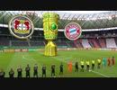 《DFBポカール19-20:決勝》 レバークーゼン vs バイエルン・ミュンヘン