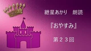 紲星あかり朗読『おやすみ』第23回