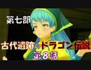 【東方MMD7-8】ラスボス
