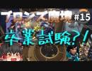 【オーバーウォッチ】熱闘シルバー認定試験! ブロンズ魔境 #015【ゆっくり実況】