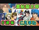 【置鮎龍太郎】トリコや沖矢昴、ゼロたち声真似8連発!!【声...