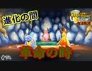 【ポケダンDX】進化!!チームおとこ変革 ポケモン不思議のダンジョン 救助隊DX#32【飲酒救助】【24歳フリーター】【ポケモン】