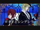 【MMDツイステ】ロミオとシンデレラ【リドル/ルーク】
