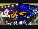 英語縛りポケモン実況2 KARATE VS HADOUKEN!