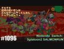 082 ゲームプレイ動画 #1096 「スプラトゥーン2 サーモンラン」