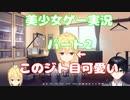 【コミュ力上げてけ?】RIDDLE JOKER実況②【エロゲじゃないよ!】