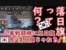 太陽に謝れ... 【江戸川 media lab】お笑い・面白い・楽しい・真面目な海外時事知的エンタメ