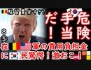 10倍危険なだけ... 【江戸川 media lab】お笑い・面白い・楽しい・真面目な海外時事知的エンタメ
