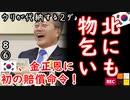 判事消されそう... 【江戸川 media lab】お笑い・面白い・楽しい・真面目な海外時事知的エンタメ