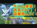 【ポケモンGO】キュレム実装!首が長いので距離感が難しい?