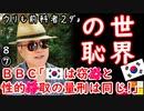 どちらもお家芸だもの... 【江戸川 media lab】お笑い・面白い・楽しい・真面目な海外時事知的エンタメ