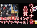 商品って自覚ある?【掲示板より】【江戸川 media lab】お笑い・面白い・楽しい・真面目な海外時事知的エンタメ