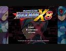 【ロックマンX8】ロックマンXシリーズ全部やる8 part1 【因縁のVAVA】
