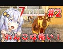 【7 Days to die α19】第2話「おなかすいた」あかりと茜のゾンビサバイバル!【VOICEROID実況】