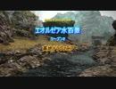 『FF14』エオルゼア水百景シーズン2・高地ドラヴァニア『字幕』