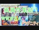 【遊戯王ADS】ガスタの3位健闘を祝して!WWガスタドラグニティ!