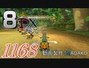 初日から始める!日刊マリオカート8DX実況プレイ1168日目