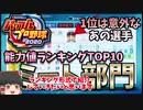 【パワプロ2020】能力別ランキングTOP10 ミート部門【実況パワフルプロ野球2020】