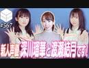 【会員限定】06/30HiBiKi StYleオフショット☪佐々木未来☪