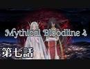 【ゆっくりTRPG】Mythical Bloodline4:深淵に下る道~第七話...